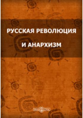 Русская революция и анархизм