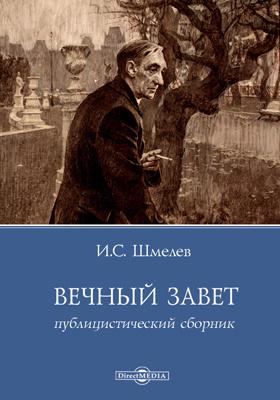 Вечный завет : публицистический сборник: публицистика
