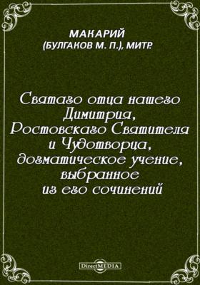 Святаго отца нашего Димитрия, Ростовскаго Святителя и Чудотворца, догматическое учение, выбранное из его сочинений
