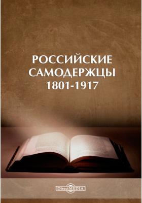 Российские самодержцы (1801-1917): сборник