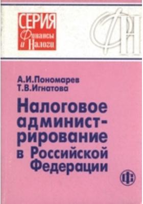 Налоговое администрирование в Российской Федерации: учебное пособие