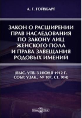 Закон о расширении прав наследования по закону лиц женского пола и права завещания родовых имений (Выс. утв. 3 июня 1912 г. Собр. Узак, № 107, ст. 914)