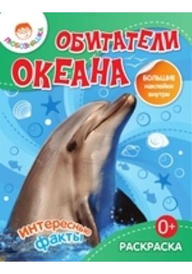 Обитатели океана : раскраска: художественная литература