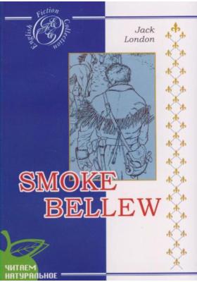 Смок Беллью = Smoke Bellew : Роман