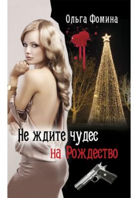 Не ждите чудес на Рождество