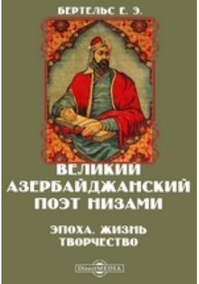 Великий азербайджанский поэт Низами. Эпоха. Жизнь. Творчество: монография