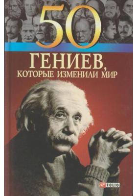 50 гениев, которые изменили мир