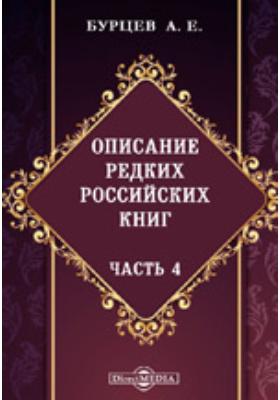 Описание редких российских книг, Ч. 4
