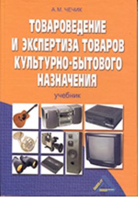 Товароведение и экспертиза товаров культурно-бытового назначения: учебник