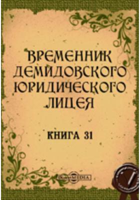 Временник Демидовского юридического лицея. 1883. Книга 31