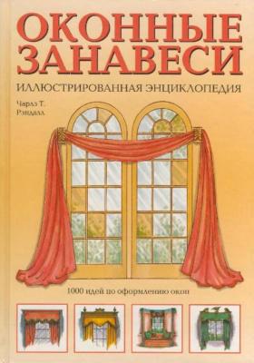 Оконные занавеси = The encyclopedia of Window Fashions : Иллюстрированная энциклопедия. 2-е издание, исправленное и дополненное