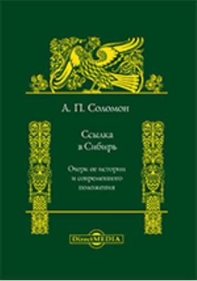 Ссылка в Сибирь : очерк ее истории и современного положения: публицистика
