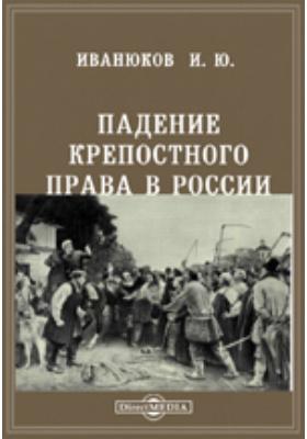 Падение крепостного права в России. Издание 2-е: монография