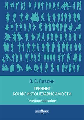 Тренинг конфликтонезависимости: учебное пособие