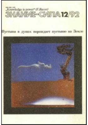 Знание-сила: журнал. 1992. № 12