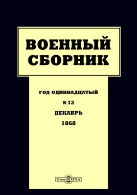 Военный сборник: журнал. 1868. Т. 64. №12