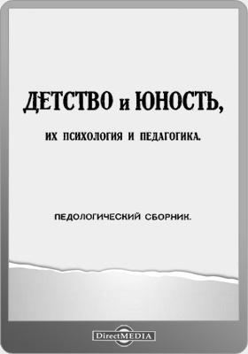 Детство и юность, их психология и педагогика : педологический сборник: сборник научных трудов