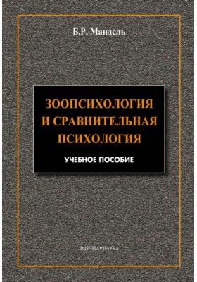 Зоопсихология и сравнительная психология. Модульный курс в соответствии с ФГОС