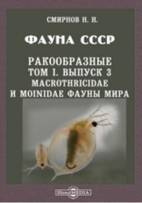 Фауна СССР. Ракообразные. Macrothricidae и Moinidae фауны мира. Т. I, Вып. 3