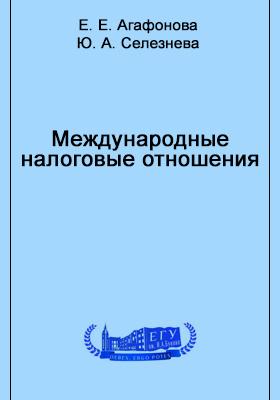 Международные налоговые отношения: учебно-методическое пособие