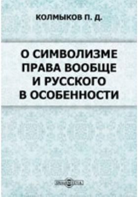 О символизме права вообще и русского в особенности