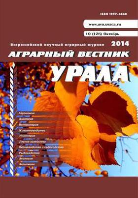 Аграрный вестник Урала. 2014. № 10(128)