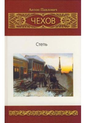 Собрание сочинений. Том 6. Степь : Повесть. Рассказы (1887-1888)