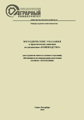 Методические указания к практическим занятиям по дисциплине «Коневодство» : для студентов очного и заочного отделений: методические указания
