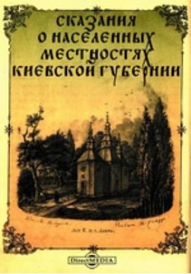 Сказания о населенных местностях Киевской губернии: художественная литература
