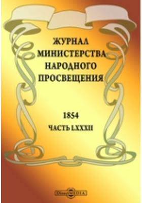 Журнал Министерства Народного Просвещения: журнал. 1854, Ч. 82