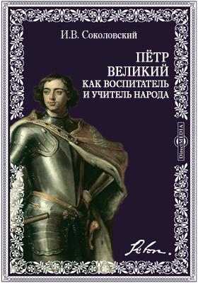 Петр Великий как воспитатель и учитель народа: публицистика