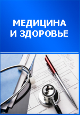 Формирование готовности к здоровьесберегающей деятельности у выпускников педагогического вуза