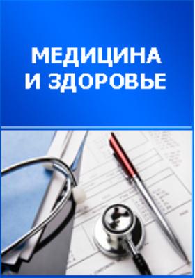 Анализ текстуры трехмерных медицинских изображений: монография