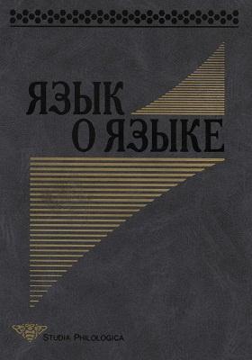 Язык о языке : сборник статей: сборник научных трудов