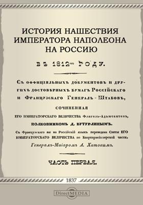 История нашествия императора Наполеона на Россию в 1812-м году, Ч. 1