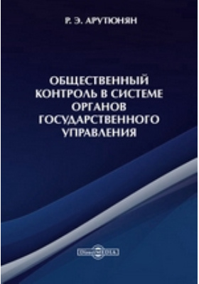 Общественный контроль в системе органов государственного управления: учебное пособие