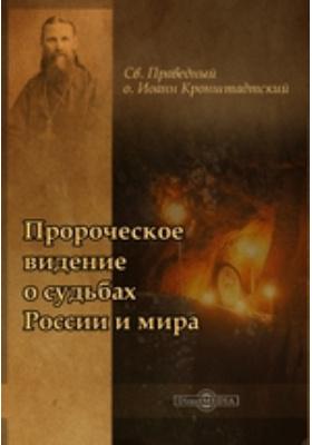 Пророческое видение о судьбах России и мира