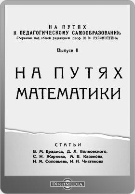 На путях математики : сборник. Выпуск 2