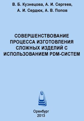 Совершенствование процесса изготовления сложных изделий с использованием PDM-систем: учебное пособие