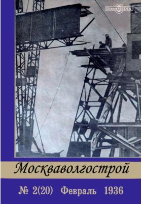 Москваволгострой. 1936. № 2 (20). Февраль