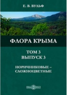 Флора Крыма. Т. 3, Вып. 3. Норичниковые — Сложноцветные