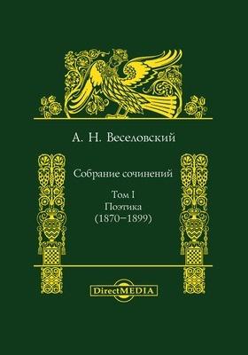 Собрание сочинений : в 5 т. Т. I. Поэтика (1870-1899)
