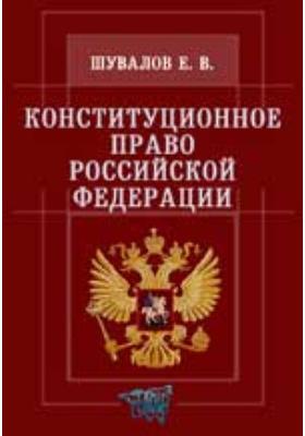Конституционное право Российской Федерации: учебно-практическое пособие