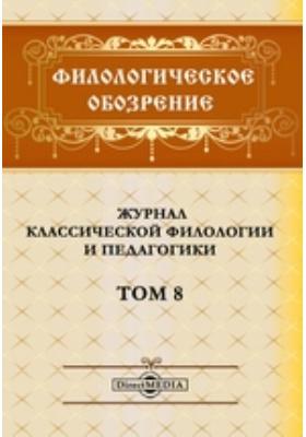Филологическое обозрение. Журнал классической филологии и педагогики: журнал. 1895. Том 8