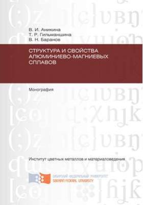 Структура и свойства алюминиево-магниевых сплавов: монография