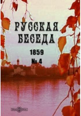 Русская беседа: журнал. 1859. № 4