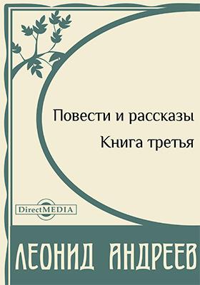 Повести и рассказы. Кн. 3