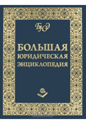 Большая юридическая энциклопедия: энциклопедия