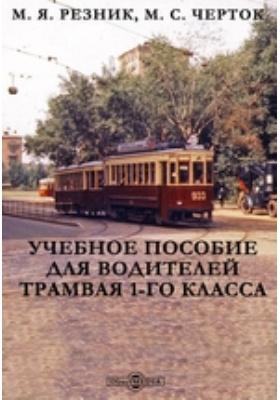Учебное пособие для водителей трамвая 1-го класса