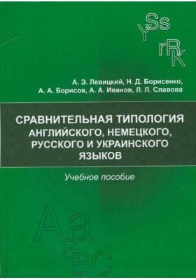Сравнительная типология английского, немецкого, русского и украинского языков : Учебное пособие